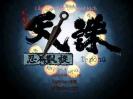 Thumbnail for Tenchu Shinobi Gaisen Vietnamese